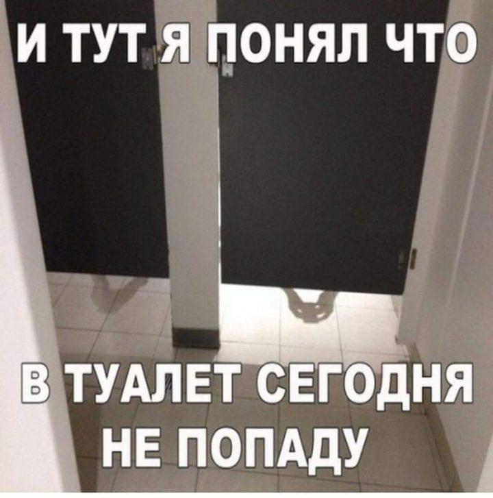 И тут я понял, что в туалет сегодня не попаду.