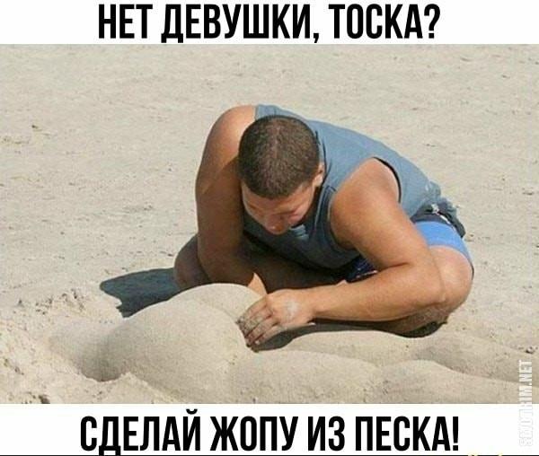 Нет девушки, тоска? Сделай жопу из песка!