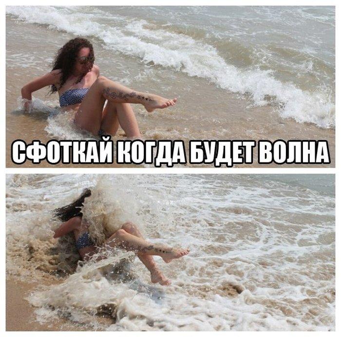 Сфоткай когда будет волна.