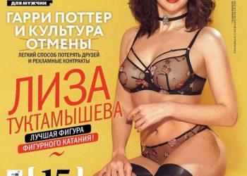 Вокалистка группы Little Big Софья Таюрская снялась для журнала Maxim (12 фото)