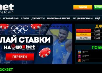 Goxbet Украина