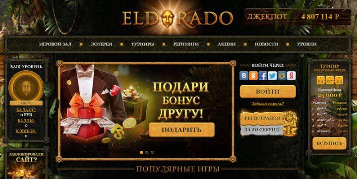 Интернет-казино Эльдорадо: описание слота Resident
